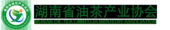 湖南省油茶产业协会