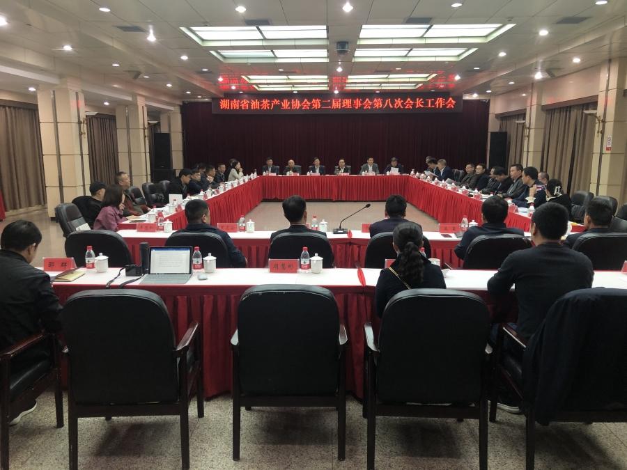湖南省油茶产业协会第二届理事会第八次会议在津市成功召开